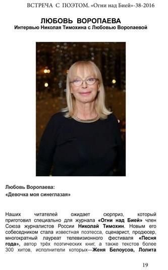 Тимохин Николай Николаевич.Любовь Воропаева: «Девочка моя синеглазая»