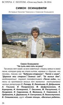 Тимохин Николай Николаевич.  Симон Осиашвили:  Не сыпь мне соль на рану