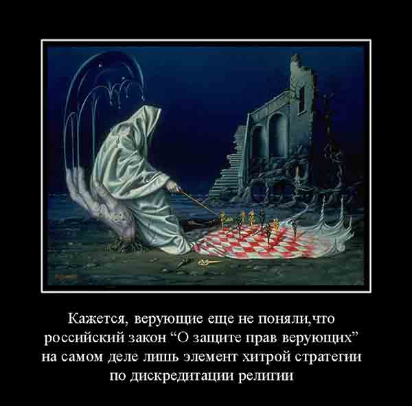 Перфильев Максим Николаевич.Закон о защите прав верующих – как хитрый план по дискредитации религии