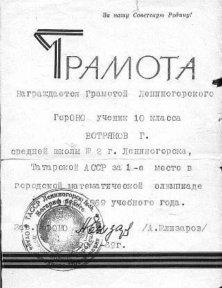 Ботряков Геннадий Викторович.Безвыходных положений не бывает