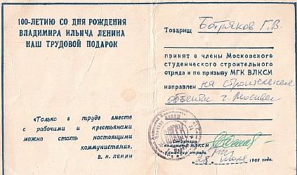 Ботряков Геннадий Викторович.Alma Mater